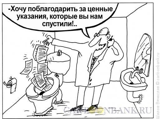 Карикатура: Ценные указания, Шилов Вячеслав