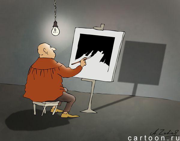 Карикатура: Малевич, Александр Зудин