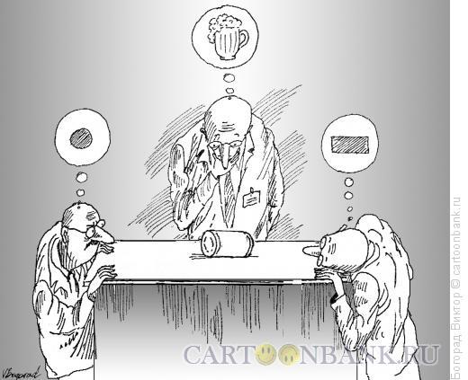 Карикатура: Разные точки зрения, Богорад Виктор