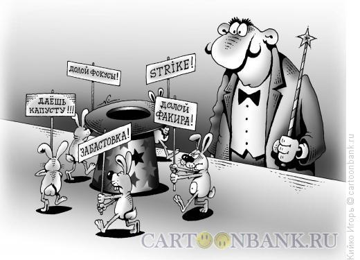Карикатура: Забастовка, Кийко Игорь