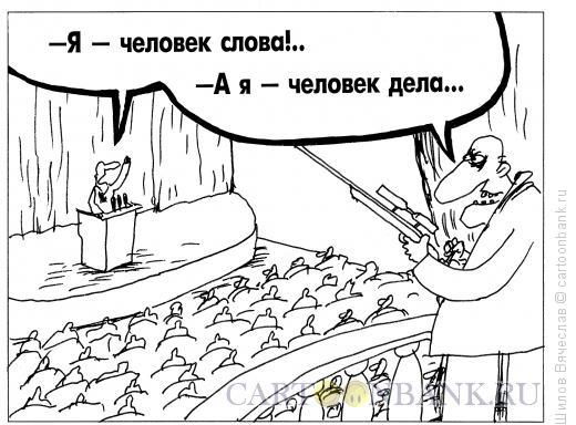 Карикатура: Человек дела, Шилов Вячеслав