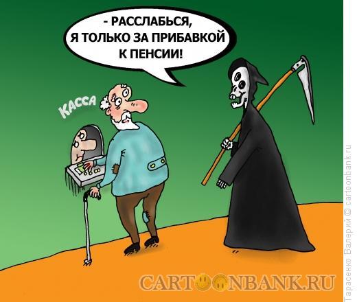 Карикатура: Довавки не будет, Тарасенко Валерий