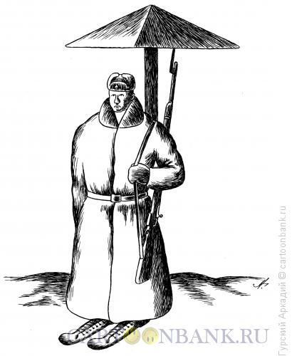 Карикатура: часовой в клоунских ботинках, Гурский Аркадий