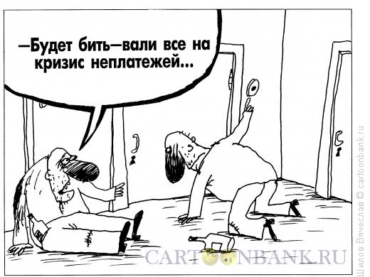 Карикатура: Кризис неплатежей, Шилов Вячеслав
