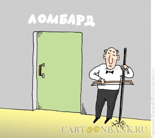 Карикатура: Лом-бард, Тарасенко Валерий
