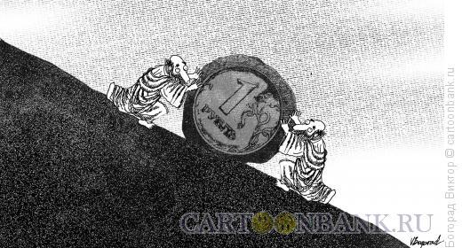 Карикатура: Рубль и Сизифы, Богорад Виктор