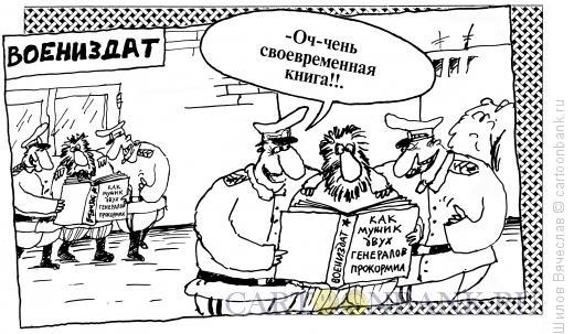 Карикатура: Своевременная книга, Шилов Вячеслав