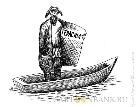 Карикатура: герасим в лодке, Гурский Аркадий
