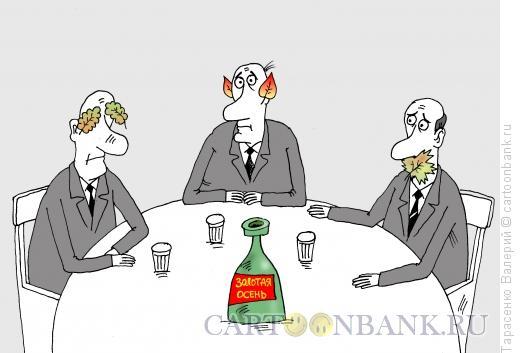 Карикатура: На троих, Тарасенко Валерий