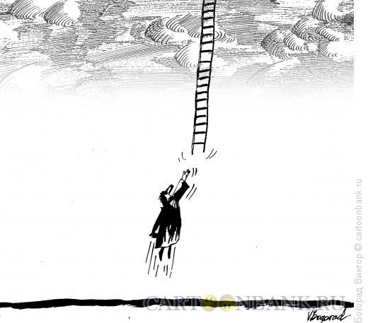 Карикатура: Попытка счастья, Богорад Виктор