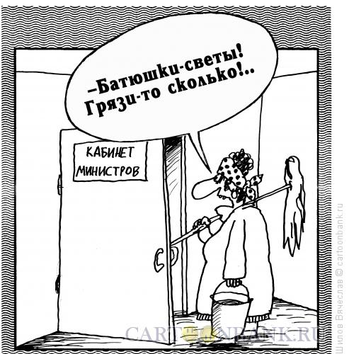Карикатура: Уборщица, Шилов Вячеслав