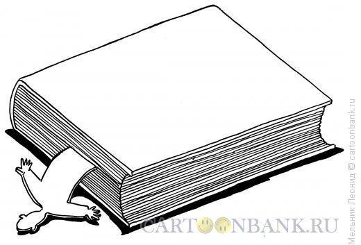 Карикатура: Закладка для книги, Мельник Леонид