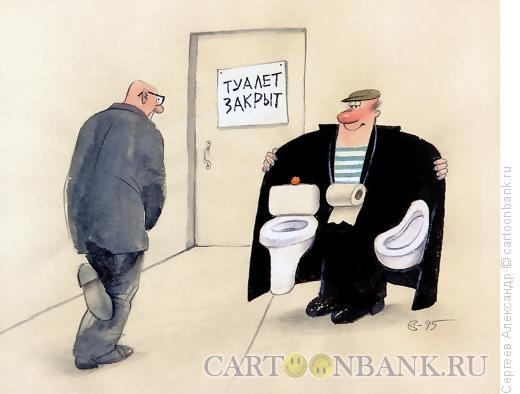 Карикатура: Бизнес и услуги, Сергеев Александр