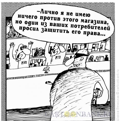 Карикатура: Права потребителя, Шилов Вячеслав