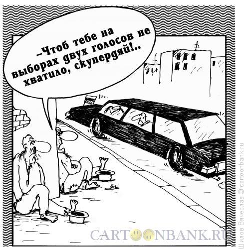Карикатура: Лимузин и бомжи, Шилов Вячеслав