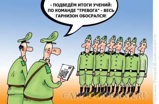 Карикатура: Тревога, Тарасенко Валерий