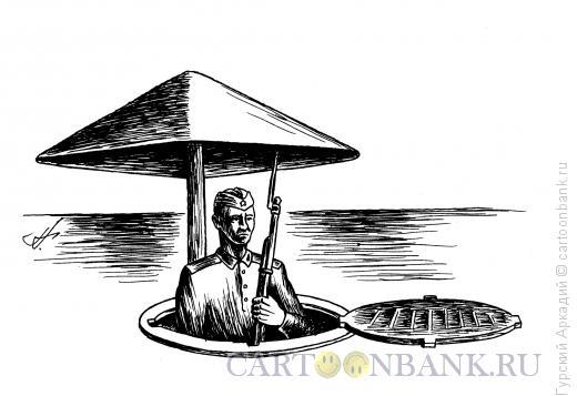 Карикатура: часовой в люке, Гурский Аркадий