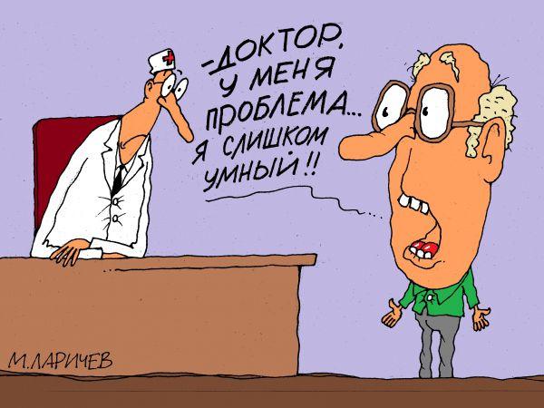 Карикатура: слишком, михаил ларичев