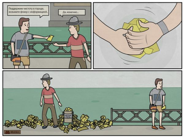 Карикатура: Поддержим чистоту
