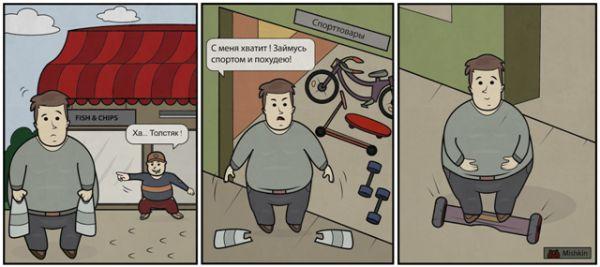 Карикатура: Пора худеть