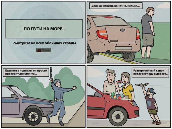 Карикатура: Смотрите на всех обочинах страны, Mishkin