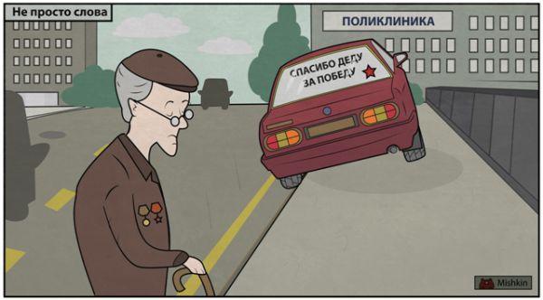 Карикатура: Спасибо деду за победу