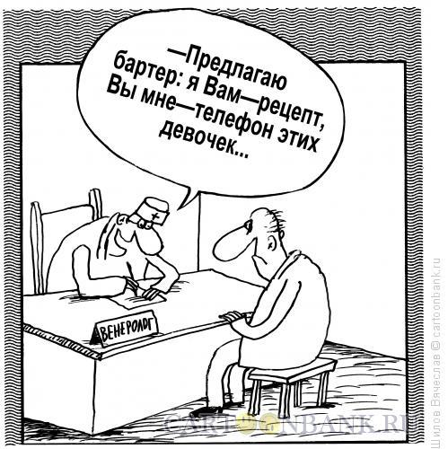 Карикатура: В кабинете у венеролога, Шилов Вячеслав