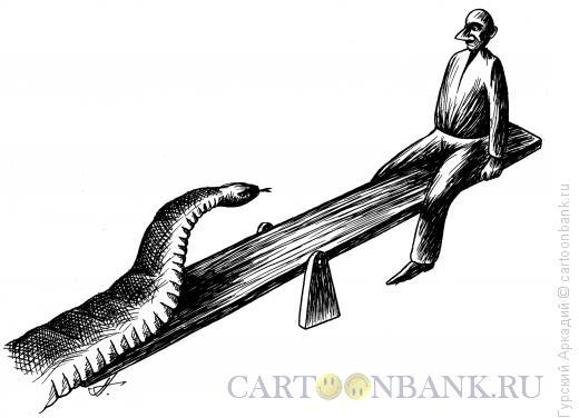 Карикатура: змея на качелях, Гурский Аркадий