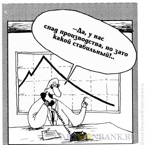 Карикатура: Спад производства, Шилов Вячеслав