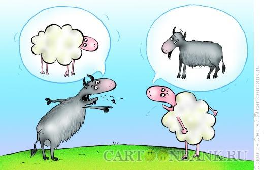 Карикатура: козел и овца, Соколов Сергей