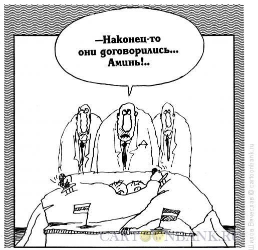 Карикатура: Аминь!, Шилов Вячеслав