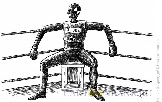 Карикатура: манекен на ринге, Гурский Аркадий