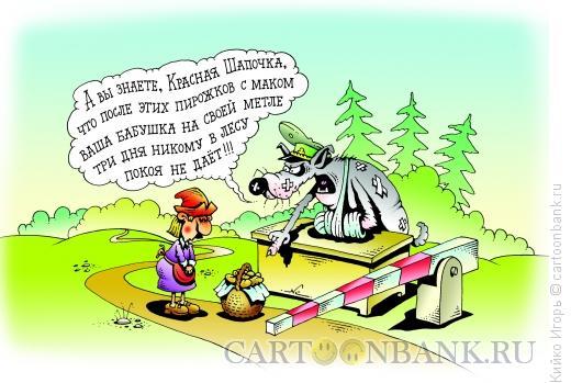 Карикатура: Пирожки с маком, Кийко Игорь