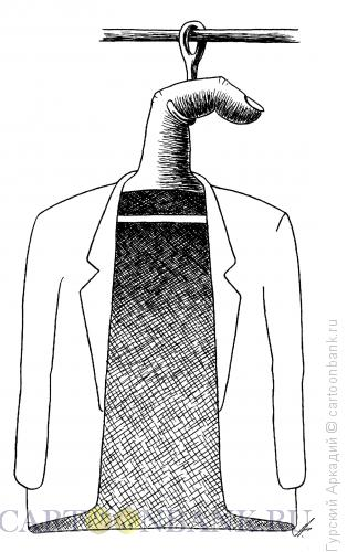 Карикатура: вешалка, Гурский Аркадий