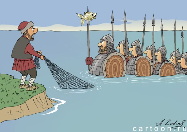 Карикатура: Золотая рыбка, Александр Зудин