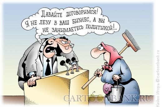 Карикатура: Договор, Кийко Игорь