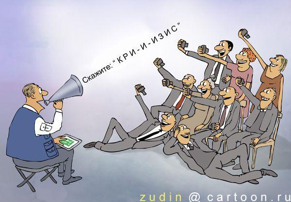 Карикатура: групповое фото, Александр Зудин