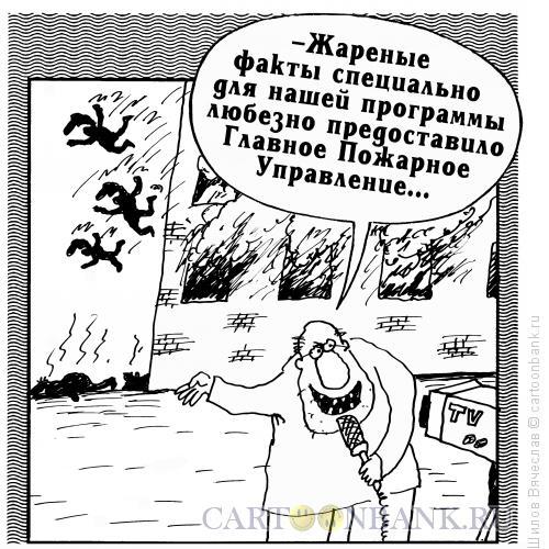 Карикатура: Жареные факты, Шилов Вячеслав