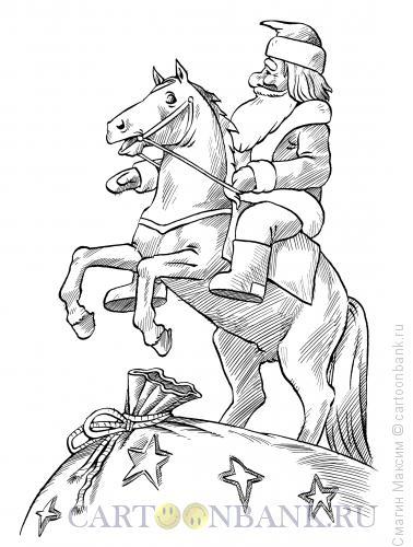 Карикатура: Дед Мороз на коне, Смагин Максим