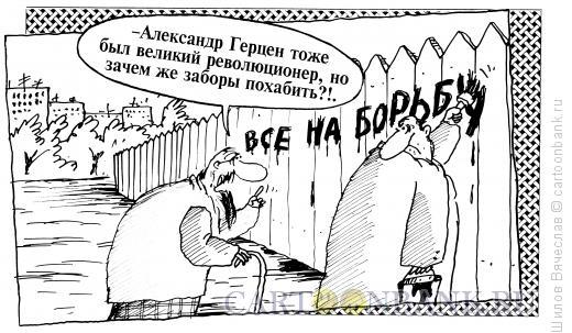 Карикатура: Герцен, Шилов Вячеслав