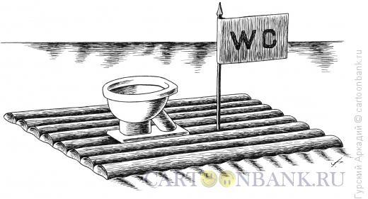 Карикатура: плот с унитазом, Гурский Аркадий
