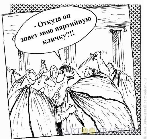 Карикатура: Брут, Шилов Вячеслав