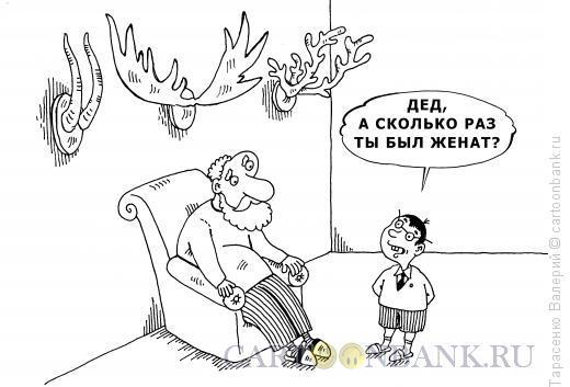Карикатура: Многоженец, Тарасенко Валерий