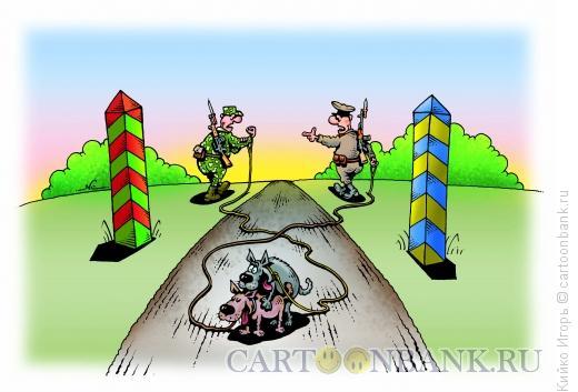 Карикатура: Граница, Кийко �горь