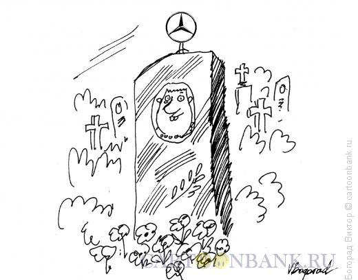 Карикатура: На кладбище, Богорад Виктор