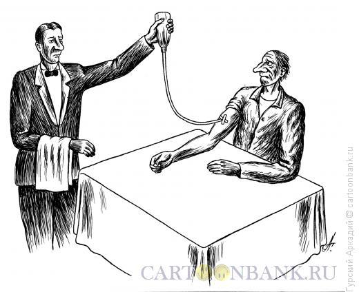 Карикатура: официант, Гурский Аркадий