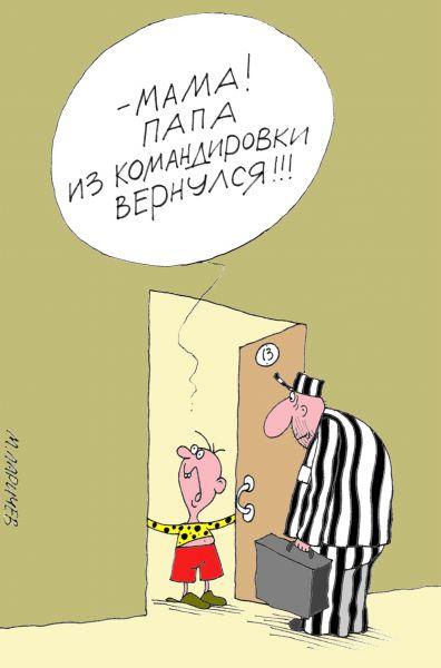 Карикатура: Папа, Михаил Ларичев