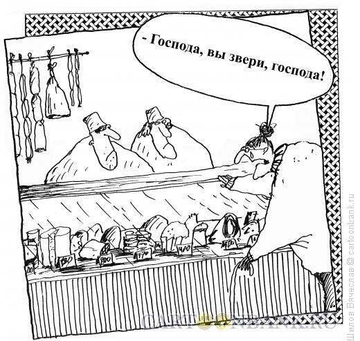 Карикатура: В продуктовом, Шилов Вячеслав