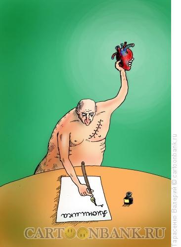 Карикатура: Аноним, Тарасенко Валерий