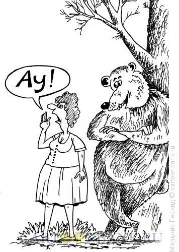 Карикатура: Ау!!!, Мельник Леонид